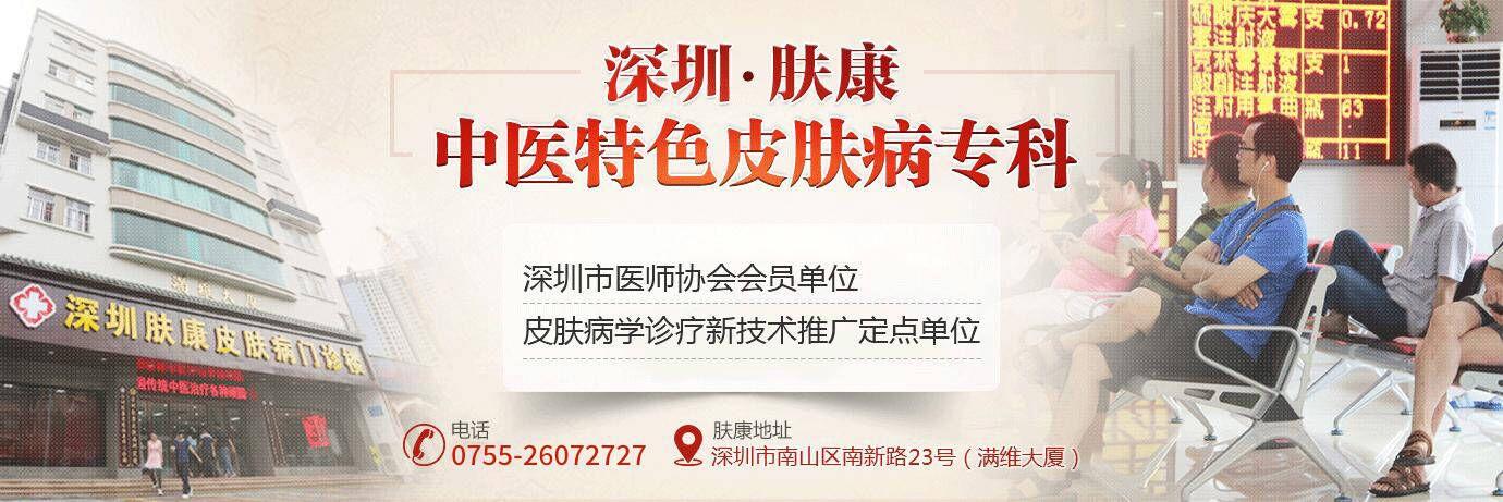 深圳肤康皮肤病专科官网